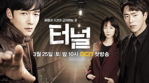 Tunnel ซีรี่ย์เกาหลี