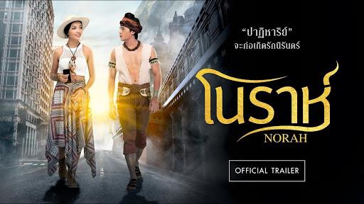 Trailer โนราห์ ภาพยนตร์ไทย