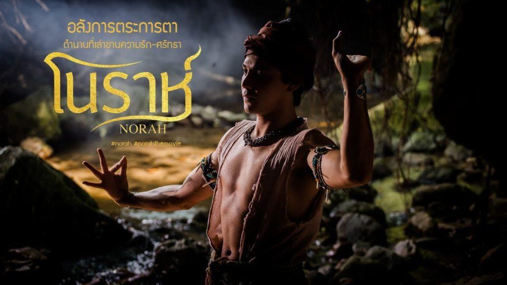 โนราห์ หนังไทย เอกชัย ศรีวิชัย