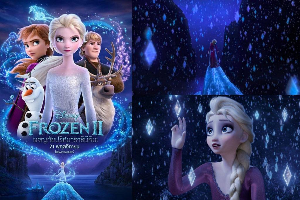 Frozen2 1