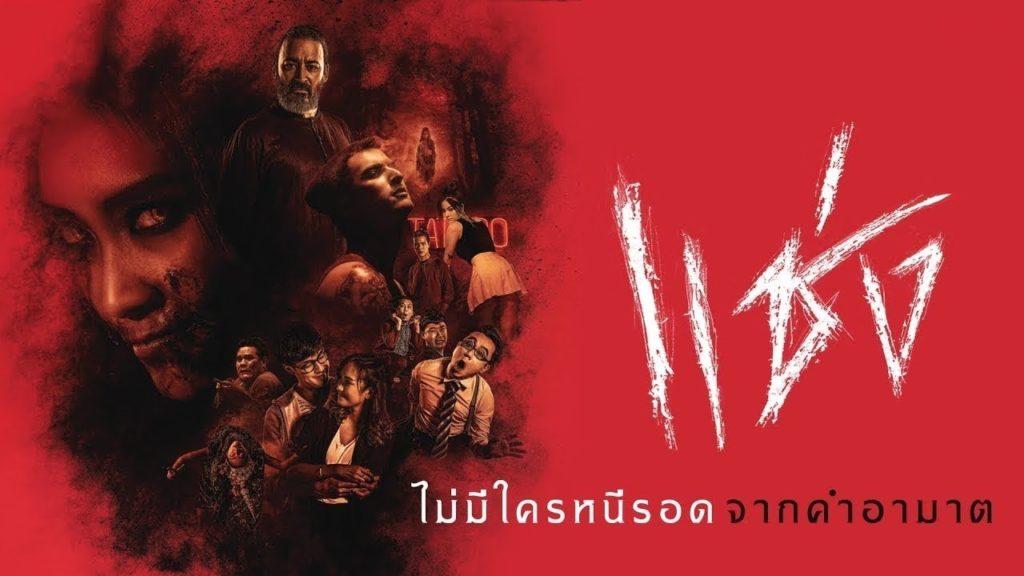 หนังแนว Horror 1