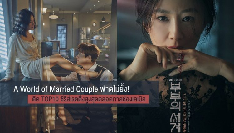 World of Marriage Couple
