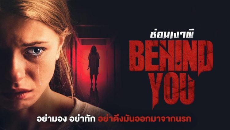 ภาพยนต์ Behind You