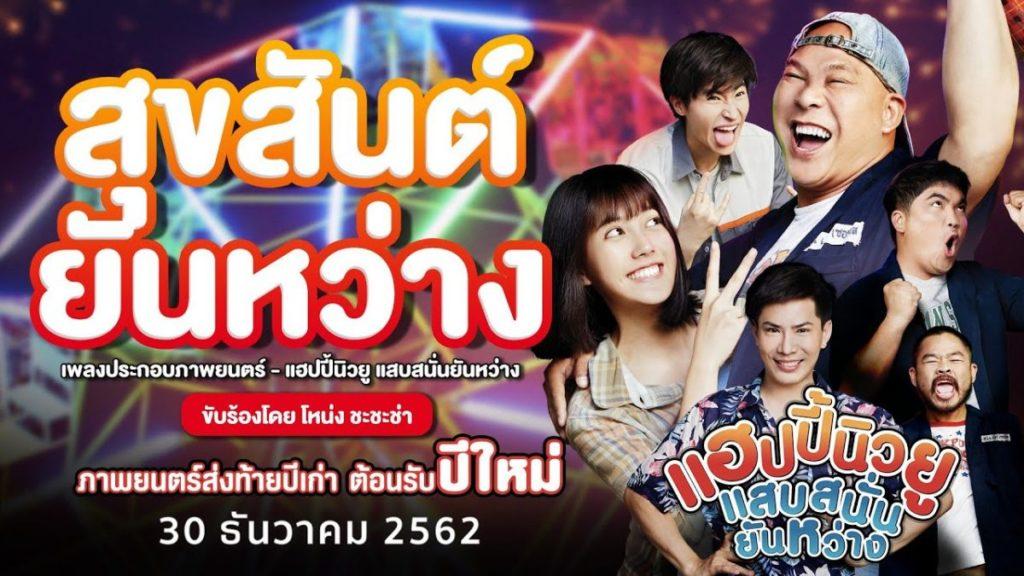 หนังไทย Happy New You