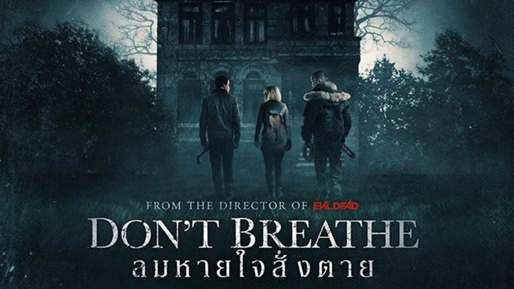 Don't Breathe (2016) ลมหายใจสั่งตาย