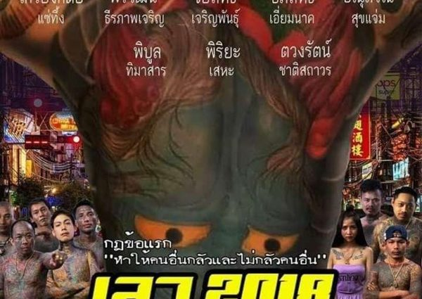 รีวิวหนังไทยยอดแย่ประจำปี