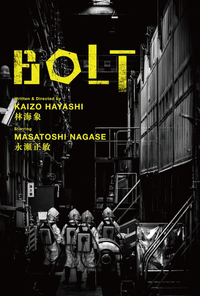 ภาพยนตร์ญี่ปุ่น Bolt