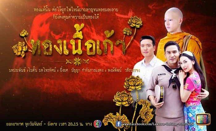 รีวิวละครไทย ทองเนื้อเก้า
